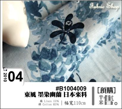 #1004009東風墨染幽蘭 001.jpg