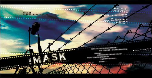 [封面] MASK c.jpg