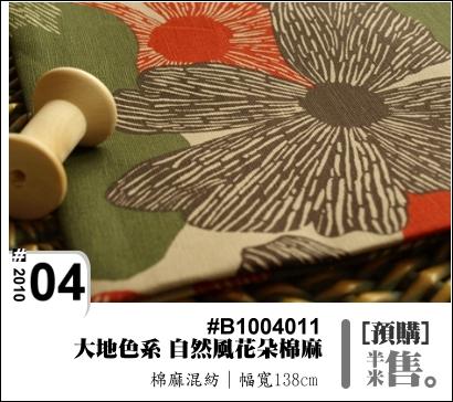 #1004011大地色系自然風花朵棉麻 002.jpg