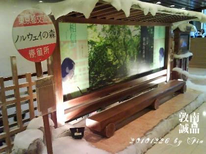 20101226-04誠品.jpg