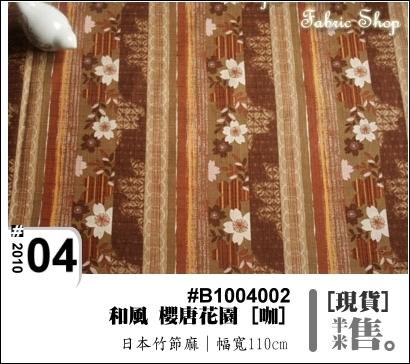 #1004002和風櫻唐花園 咖 002.jpg
