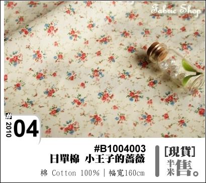 #1004003日單棉 小王子的薔薇 001.jpg