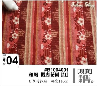 #1004001和風櫻唐花園 紅 002.jpg