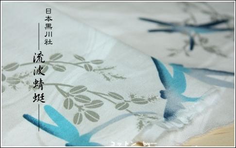 #2010 日本黑川社流波蜻蜓 白02.jpg
