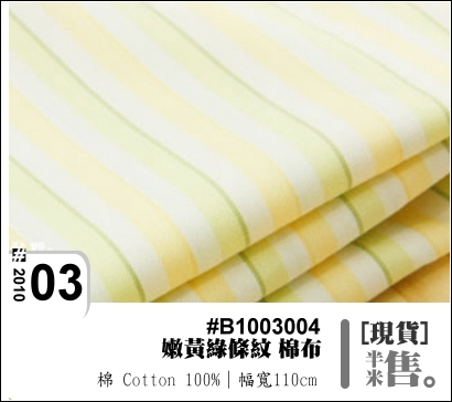 #1003004嫩黃綠條紋棉布 001.jpg