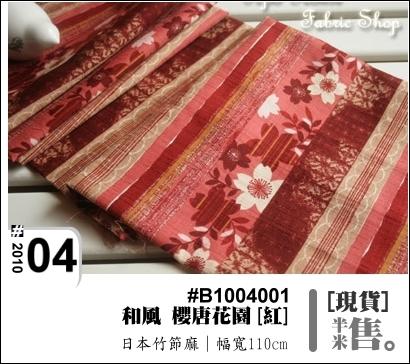 #1004001和風櫻唐花園 紅 001.jpg