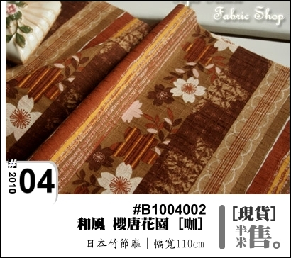 #1004002和風櫻唐花園 咖 001.jpg