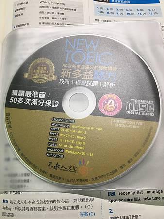 怪物聽力CD.JPG