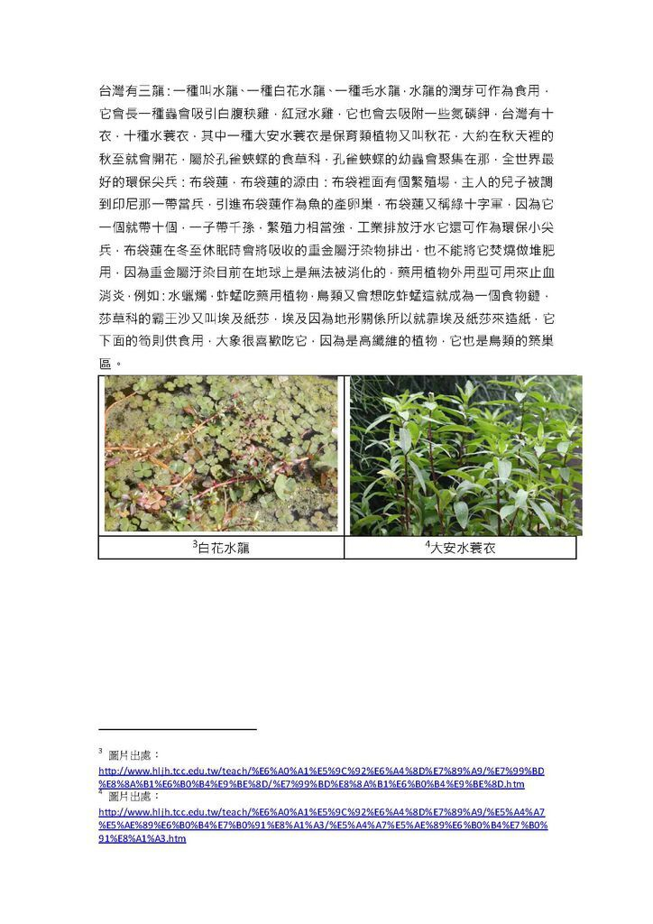 埤塘生態復育與維護講義_頁面_6.jpg