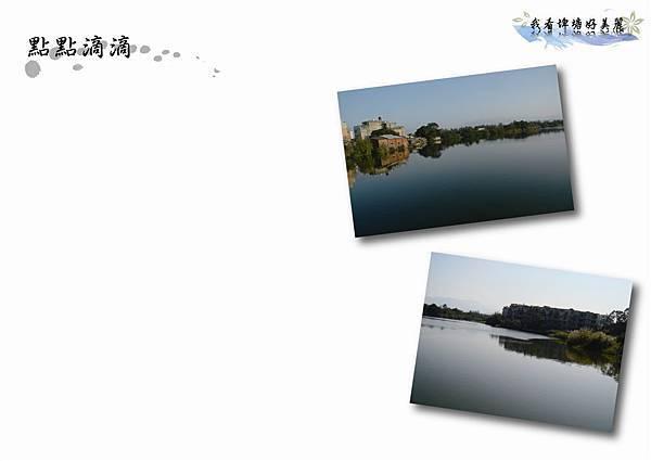 我看埤塘好美麗(手冊)-06.jpg