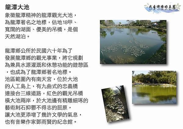 我看埤塘好美麗(手冊)-08.jpg