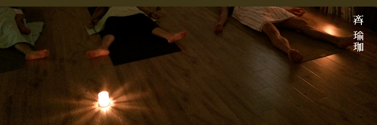 一齊瑜伽吧!