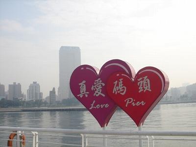 Love碼頭