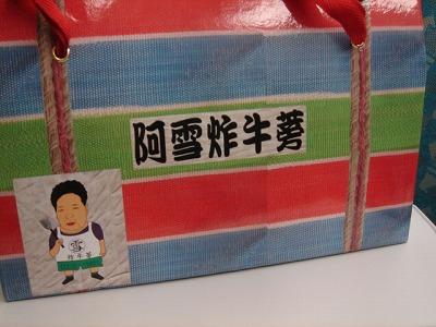 阿雪阿嬤的盒子(國語版)