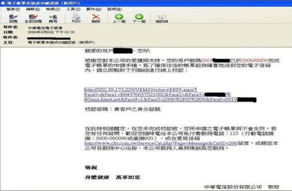 中華電信電子帳單詐騙1