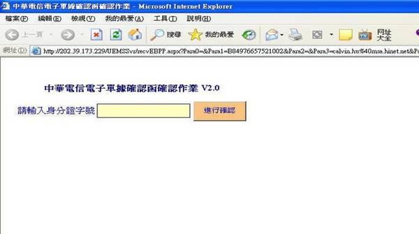 中華電信電子帳單詐騙2
