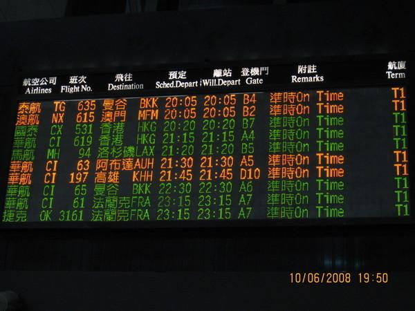 班機資訊電子看板
