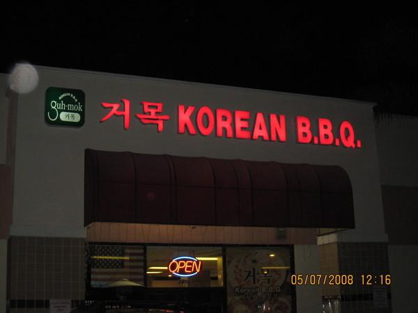 一間韓國BBQ餐廳