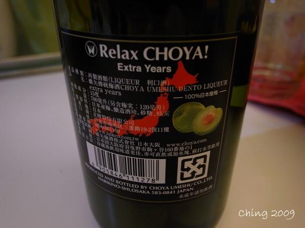 12年的梅酒