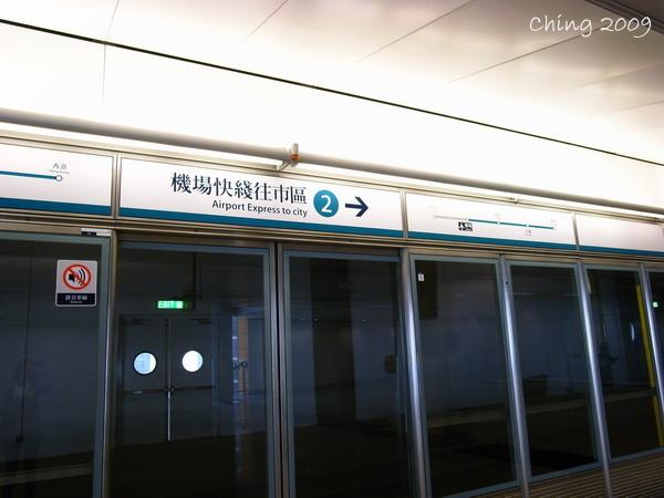 準備去搭乘機場快線