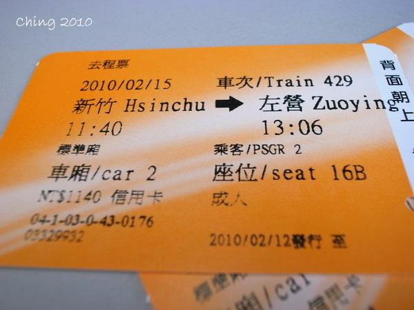 高鐵-左營的車票