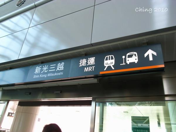 往高鐵捷運出發!