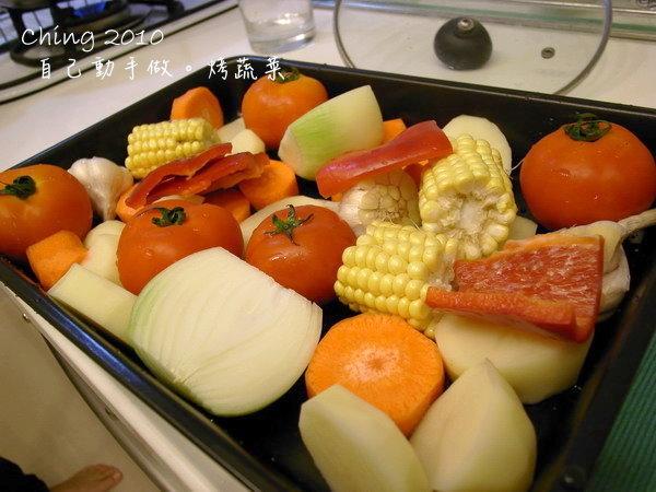 動手烤蔬菜