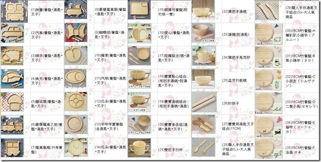 餐具-T1