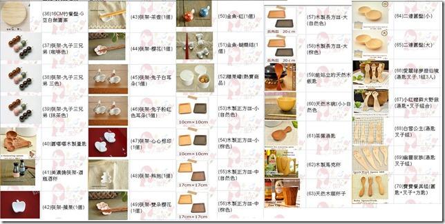 餐具-T2