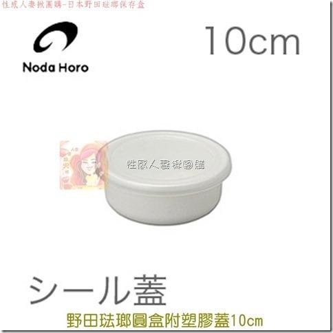 野田琺瑯圓盒附塑膠蓋10cm