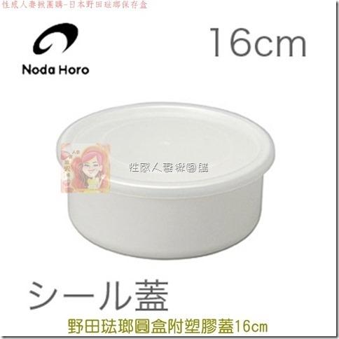 野田琺瑯圓盒附塑膠蓋16cm