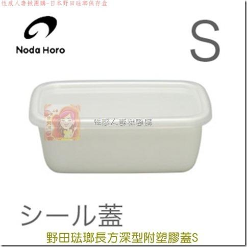 野田琺瑯長方深型附塑膠蓋S
