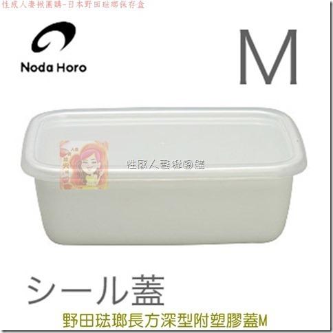 野田琺瑯長方深型附塑膠蓋M[3]