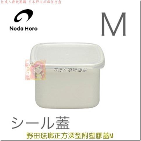 野田琺瑯正方深型附塑膠蓋M