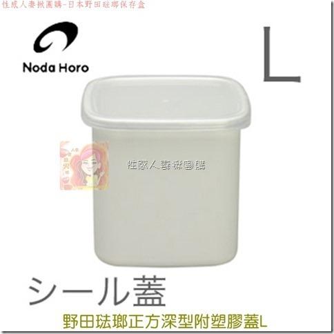 野田琺瑯正方深型附塑膠蓋L