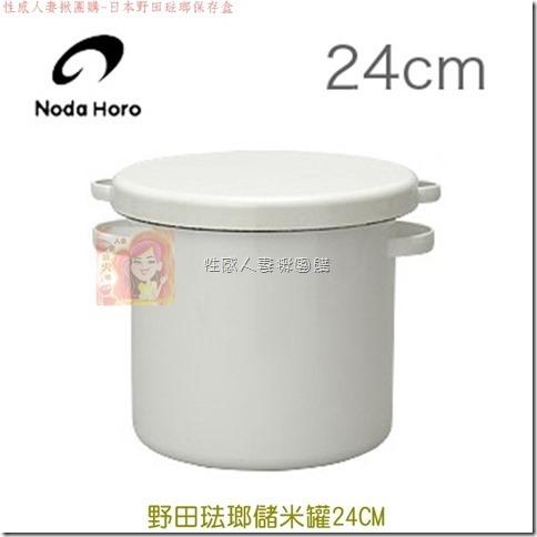 野田琺瑯儲米罐24CM