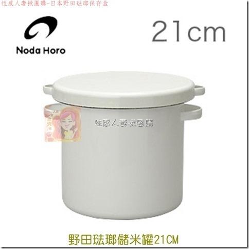 野田琺瑯儲米罐21CM