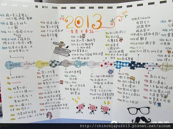 2013大事記