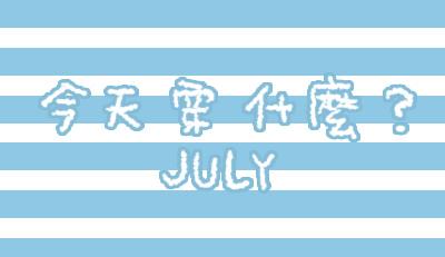 July版圖拷貝.jpg
