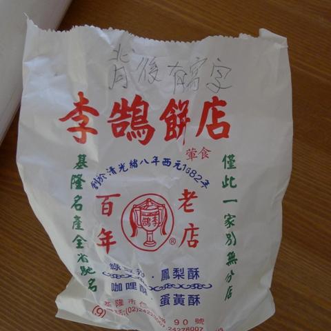 台灣美食- (32)