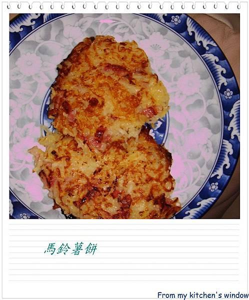 馬鈴薯餅.jpg