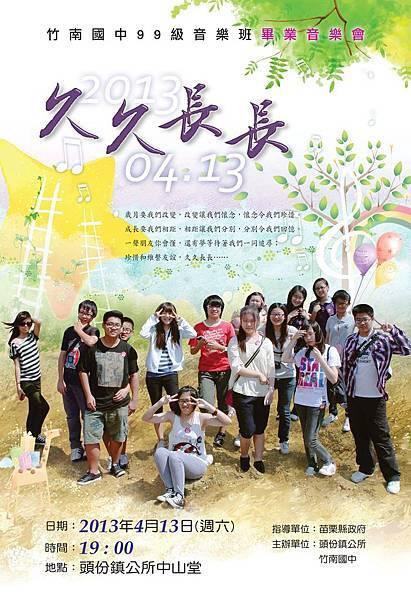竹南國中_音樂班海報3[1]