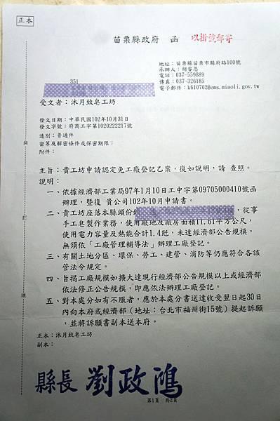 免工廠登記.jpg