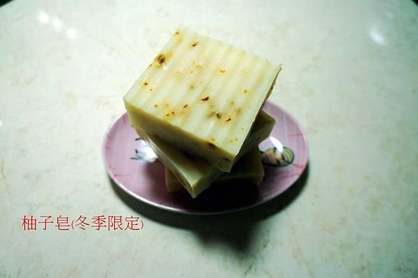 柚子皂_副本