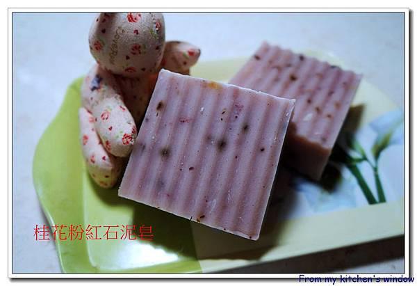 桂花粉紅石泥皂1_副本