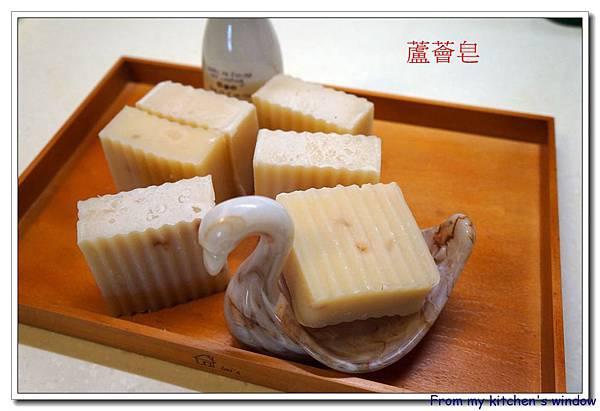 蘆薈皂3_副本
