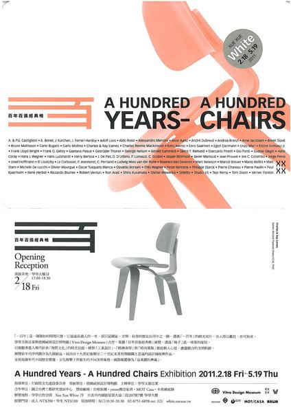 學學文創《百年百張經典椅》展覽- DM-1.jpg