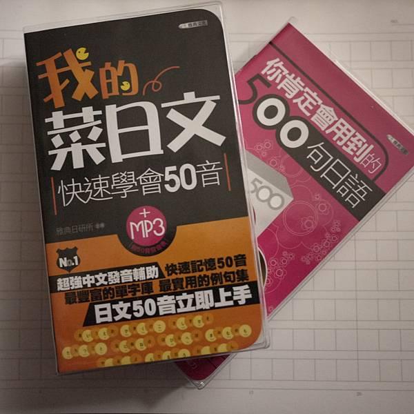 學好日文3