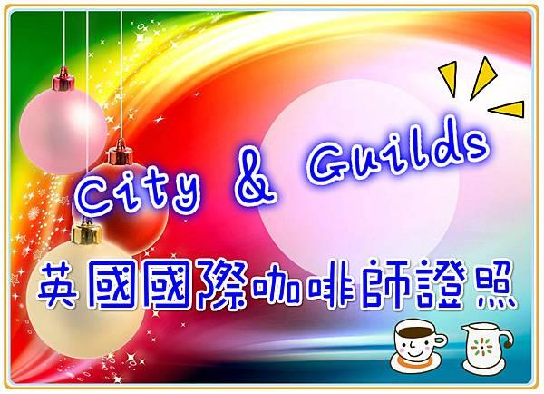 City & Guilds英國國際咖啡師證照