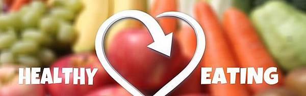 致理-健康飲食方法